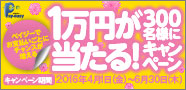 現金1万円が300名に当たるキャンペーン開催中!