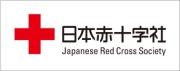 日本赤十字社 東北関東大震災義援金を受け付けます